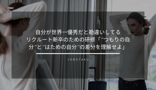 リクルートの新卒向けJDP研修「