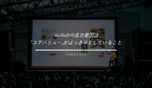 AirbnBの成功要因は
