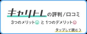 キャリトレ 評判 口コミ