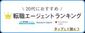 20代におすすめの転職サイト・転職エージェント