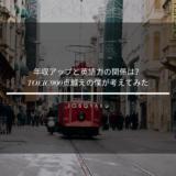 英語と年収の相関関係は?TOEIC900点は年収1000万円への最低条件...?