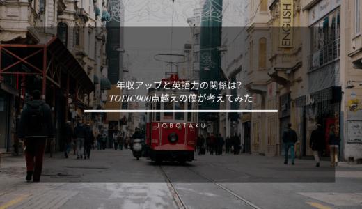 英語と年収の相関関係は?TOEIC900点は年収1000万円への最低条件…?