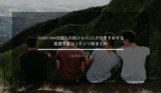 TOEIC900点越えの純ジャパ3人がおすすめする英語学習コンテンツ総まとめ