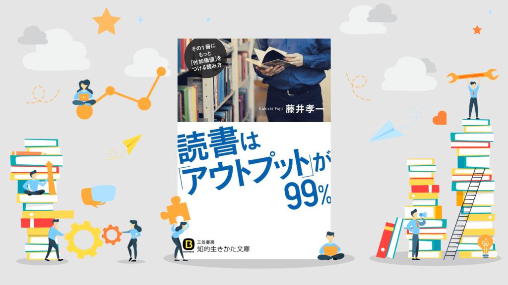 読書はアウトプットが99%