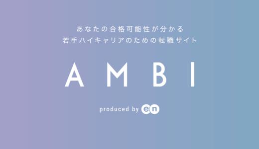 AMBIの評判は?20代の僕が実際に使った感想や口コミを紹介