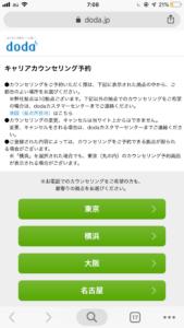 dodaキャリアカウンセリング登録画面