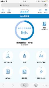 dodaのWeb履歴書画面