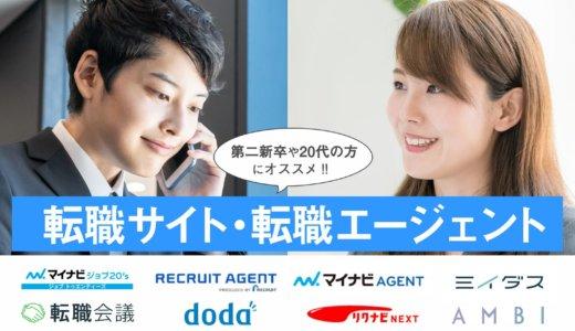 第二新卒におすすめの転職サイト・転職エージェントを徹底紹介!