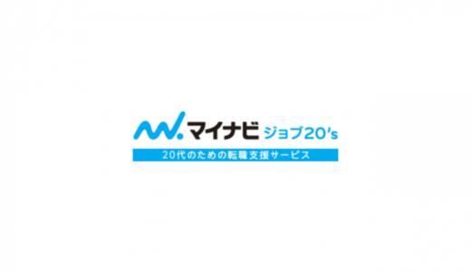 mynavi-20's-jobotaku