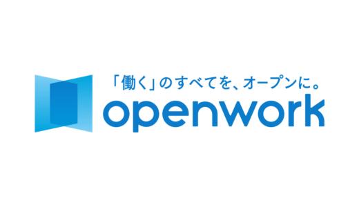 OpenWork(オープンワーク)の評判は?実際に使った僕が徹底調査してみた