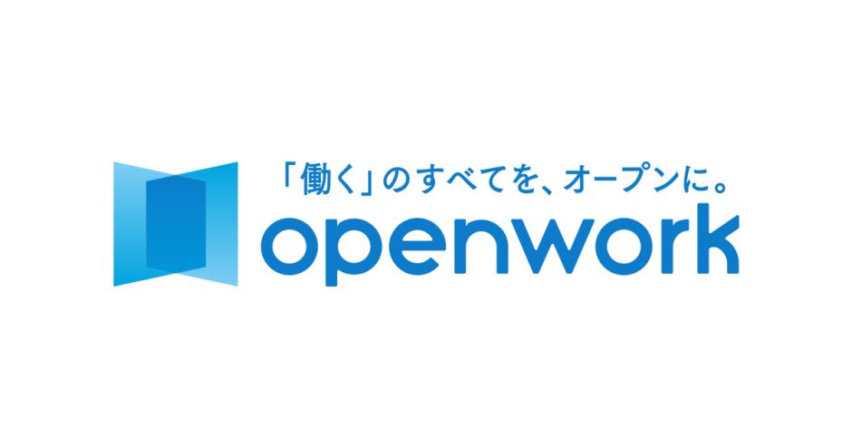 OpenWork(オープンワーク)は使える?実際に使って徹底調査してみた