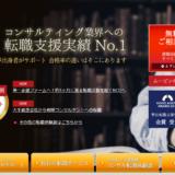 外資系コンサル専門エージェント『ムービン・ストラテジック・キャリア』の評判を解説!