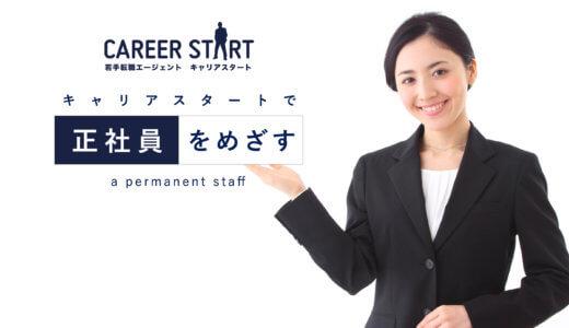 キャリアスタートは登録すべき?どんな人におすすめなのか紹介!