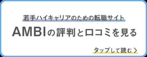 AMBI 評判 口コミ