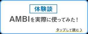 AMBI 評判 口コミ 体験談