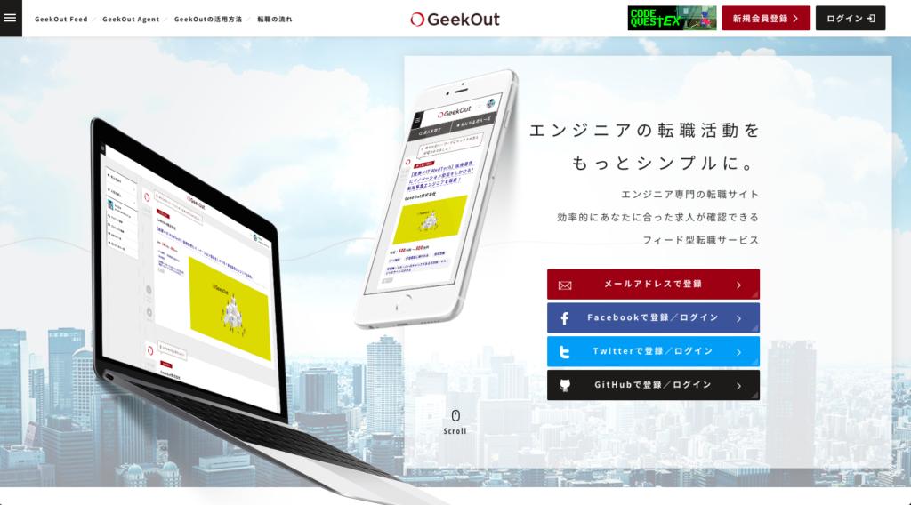 GeekOutとは?
