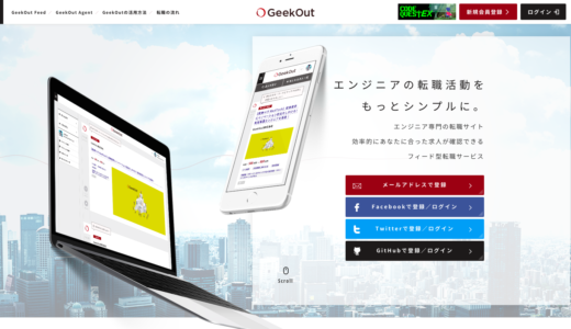 GeekOutの評判は?特徴やサービス内容を踏まえてどんな人におすすめなのかを紹介!