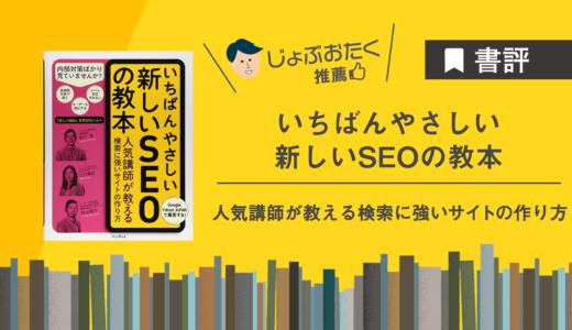 【書評】いちばんやさしい新しいSEOの教本
