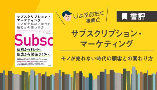 【書評】サブスクリプション・マーケティング
