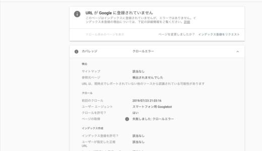 URL検査ツールのレポート