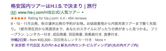 構造化マークアップの検索結果表示例①