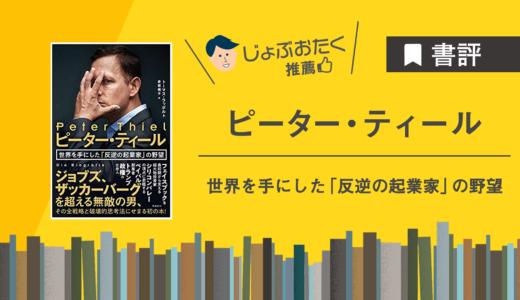 【書評】 ピーター・ティール  世界を手にした『反逆の起業家』の野望