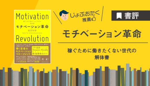 【書評】「モチベーション革命 稼ぐために働きたくない世代の解体書」
