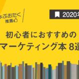 初心者におすすめのマーケティング本8選【2020年最新版】