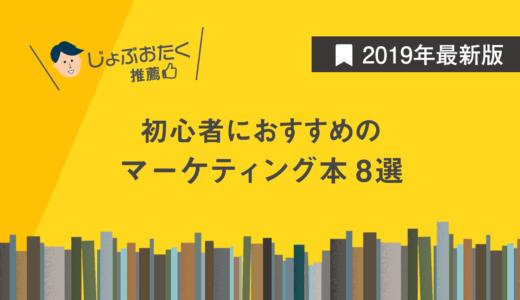 初心者におすすめのマーケティング本8選【2019年最新版】