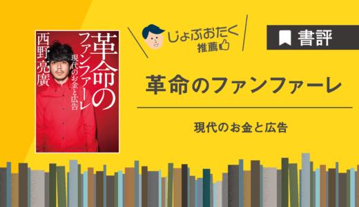 【書評】革命のファンファーレ 現代のお金と広告