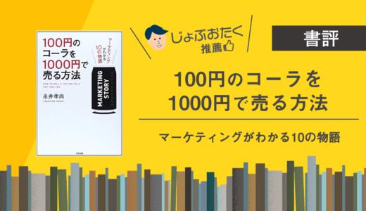 【書評】マーケティング初心者のための『100円のコーラを1000円で売る方法』