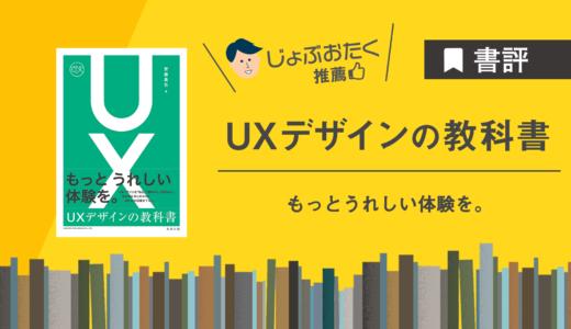 【書評】UXデザインの教科書