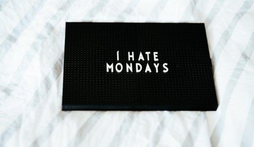 月曜日に仕事へ行きたくない2つ原因と対処法。仕事が苦痛でない人との違いも紹介