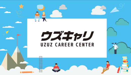 ウズキャリ(UZUZ)の評判や口コミを転職サイトに20社以上登録する僕が徹底解説
