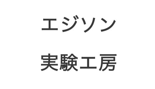 エジソン_実験工房