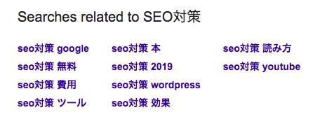 関連検索キーワード