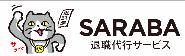 退職代行サービスSARABAのロゴ