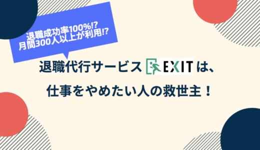 【評判】退職代行サービスEXITは、仕事を辞めたいけど辞められない人の救世主!