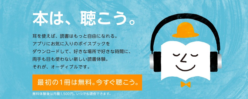 Amazon Audible遷移用