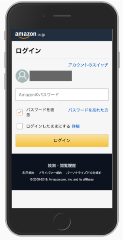 Audibleの登録ボタン押下後の画面