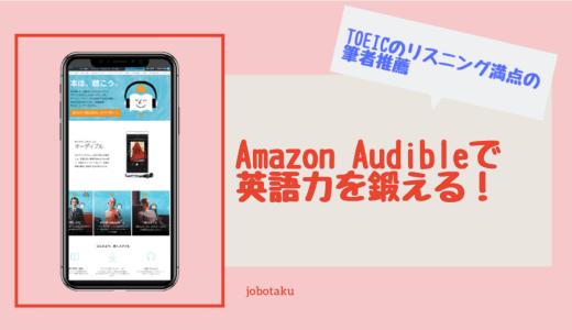 Amazon Audibleで英語力を鍛える【TOEICリスニング満点の筆者推薦】