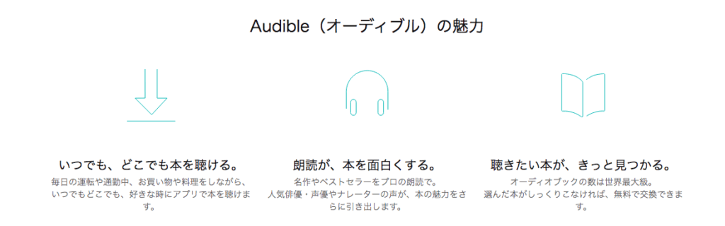 audibleのメリット