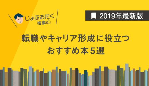【2019年最新】転職やキャリア形成に役立つおすすめ本5選