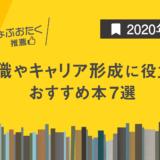 【2020年版】転職を考えたら読むべき本7選