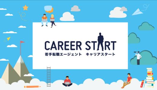 キャリアスタートの評判は?現状の給料が25万円未満の方におすすめの転職エージェント!