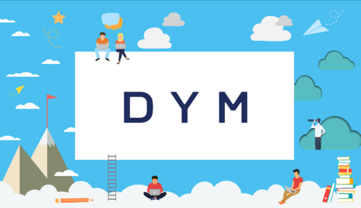 【DYM就職の評判】第二新卒・既卒・フリーターにおすすめの転職エージェント