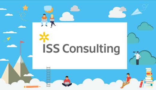 ISSコンサルティングの評判は?外資系×消費材/製造業への転職におすすめエージェント!