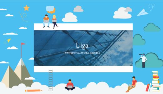 Liiga(リーガ)の評判は?転職活動で実際に利用した感想と口コミを紹介