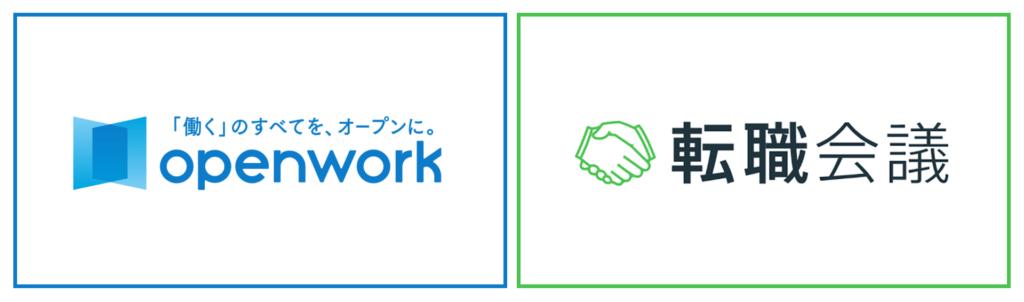 Openwork_転職会議