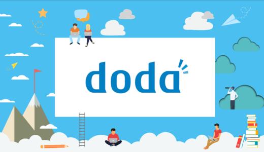 20代の僕が、dodaを実際に使ってその評判や口コミを確かめてみた。